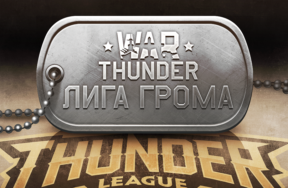 news_thunder_league_ru.png