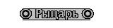 knight_ru.png