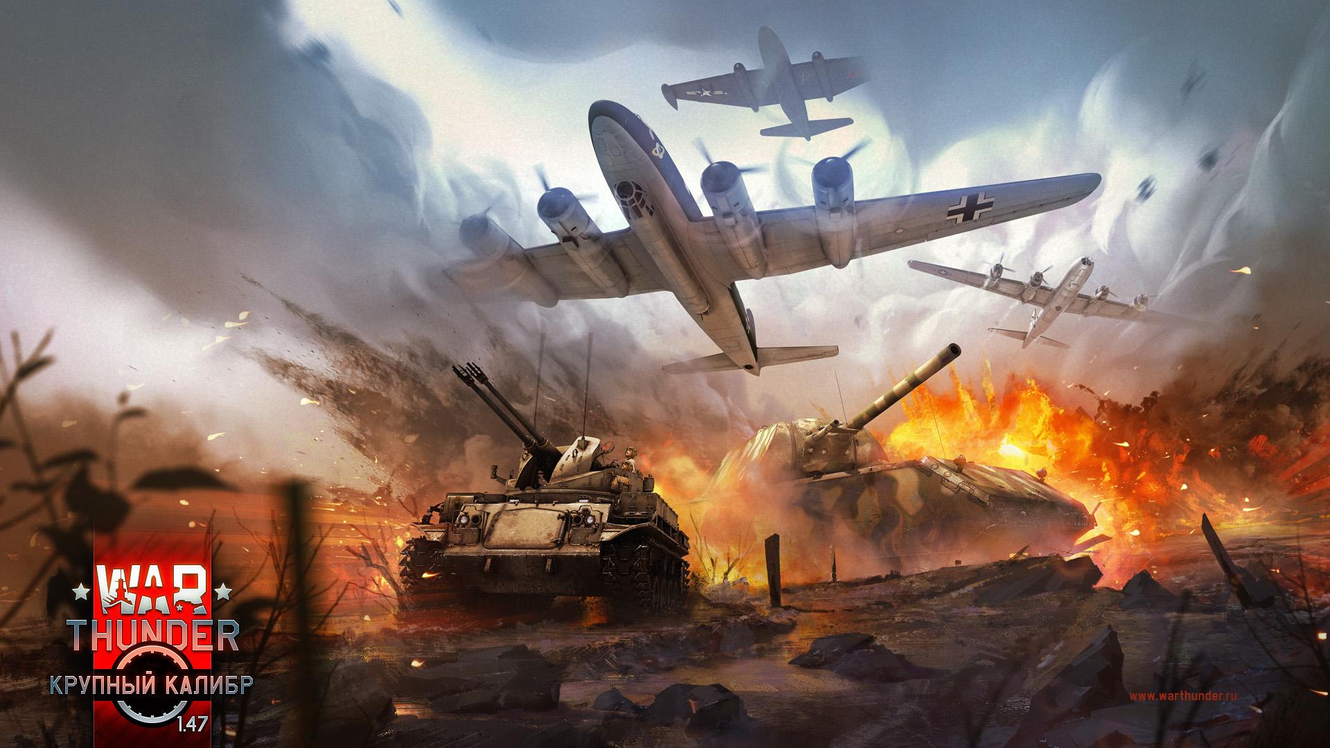 скачать танковый полигон вар тандер