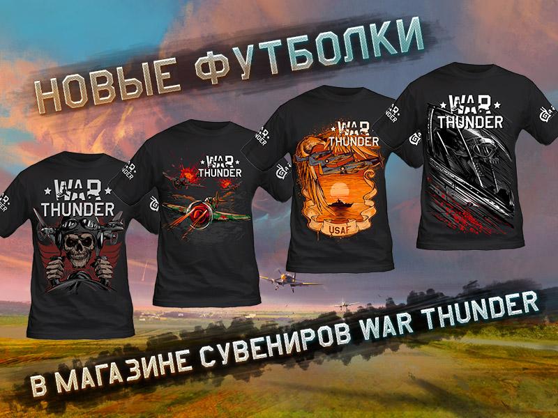 футболки от war thunder