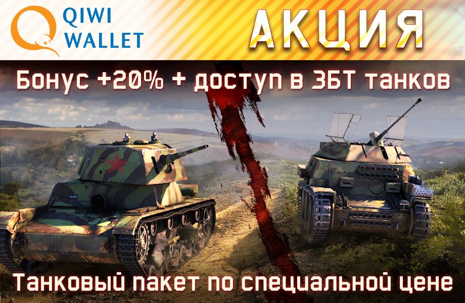 купить танковый пакет в war thunder