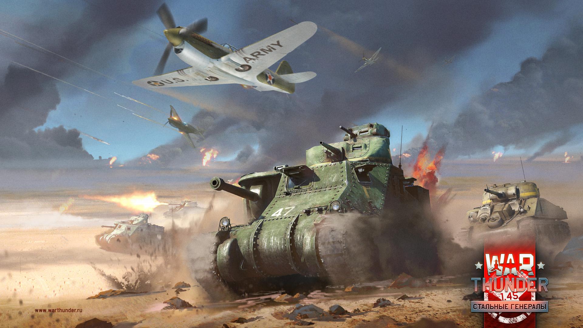 рисунок War Thunder американские танки